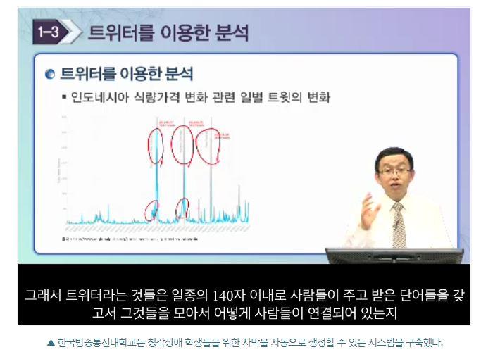 코난테크놀로지 미디어아크 음성 자동자막 생성 2