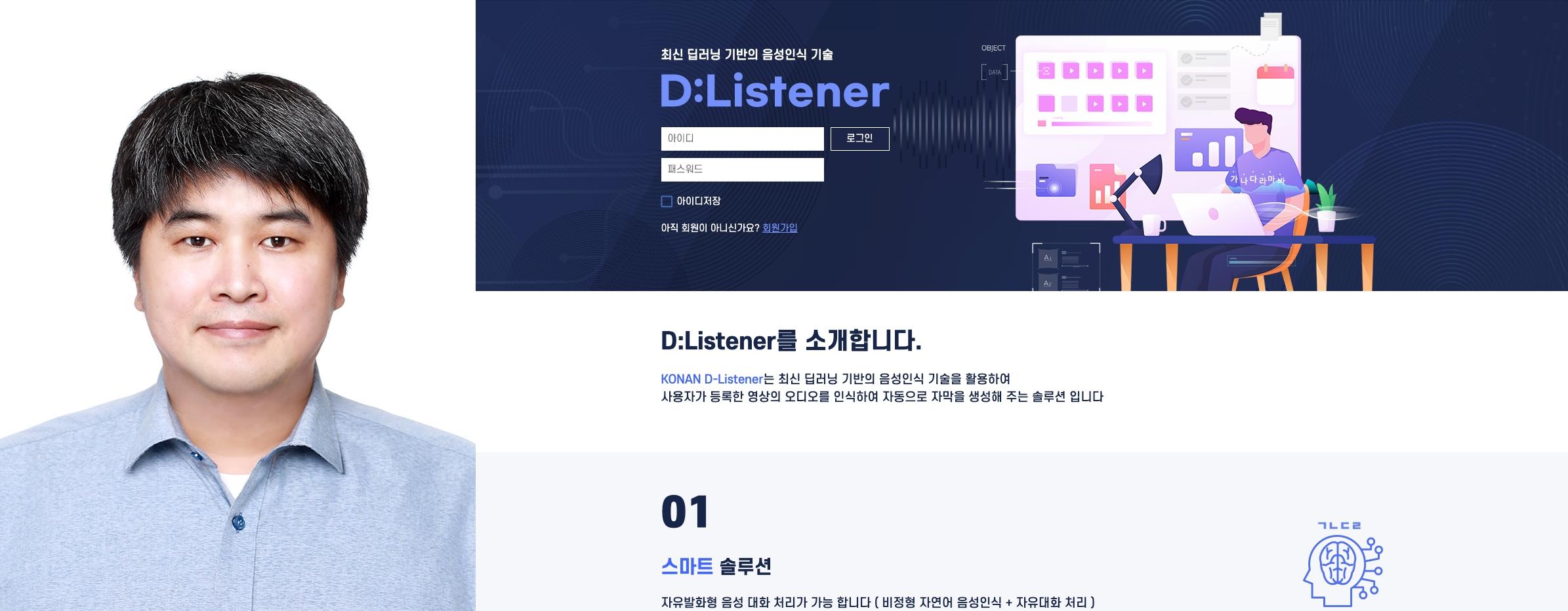 d-listener