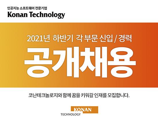 210730_보도자료 이미지_코난테크놀로지가 내달 13일까지 2021 하반기 신입 및 경력 공채를 실시한다.